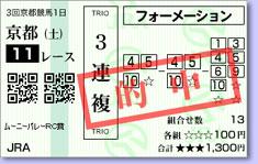 manba0425_kyoto.jpg