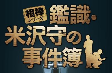 yonezawa.jpg