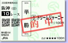 takara_dori2.jpg